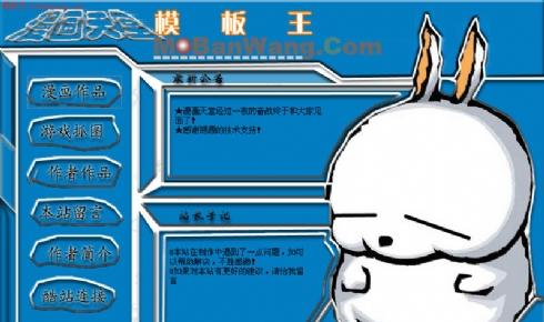 漫画天堂网站_中文模板