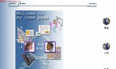 全球介绍页面模板