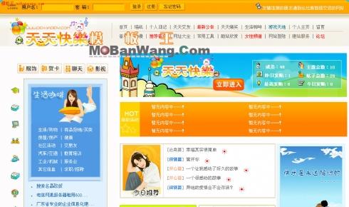 天天快乐网站模板