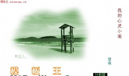 我的心灵小阁-绿色网页模板