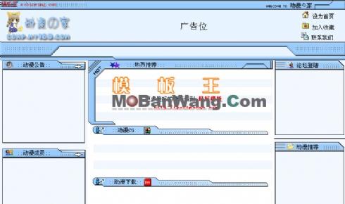 动漫之家_中文个人网站模板