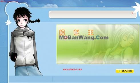 新盈设计的清爽个人主页模板