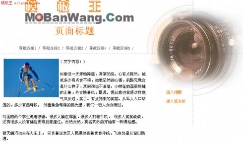 个人网页模版