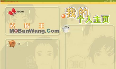 男生个人网页模板