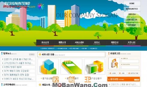 韩国社区家园绿色网站模板