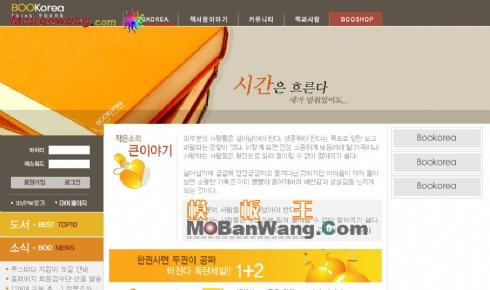 韩国书友会网站模板