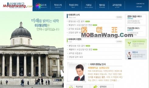 韩国旅游公司简洁网站模板