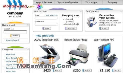 电脑公司产品展示简单风格网站模板