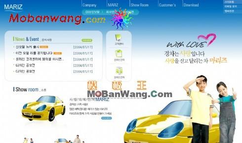 韩国家庭汽车网页模板