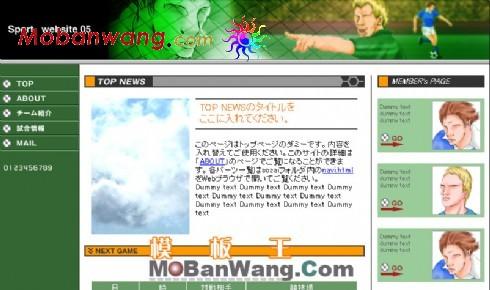 日本卡通足球网页模板