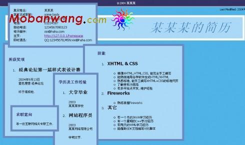 个人简历模板,网页简历模板下载图片