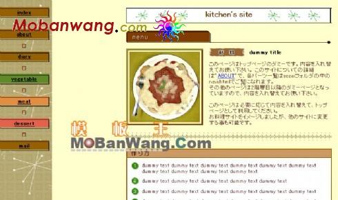 日本料理制作网页模板