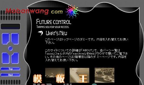 未来世界个人网页模板