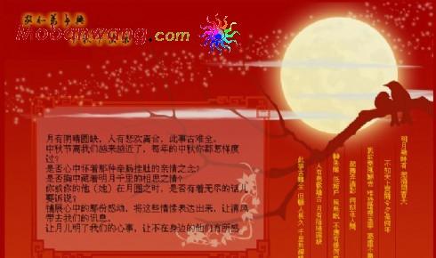 中秋节祝福网页模板