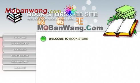 书店网页模板