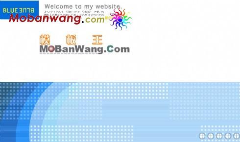 蓝色企业网页模板