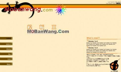 蜥蜴主题网页模板