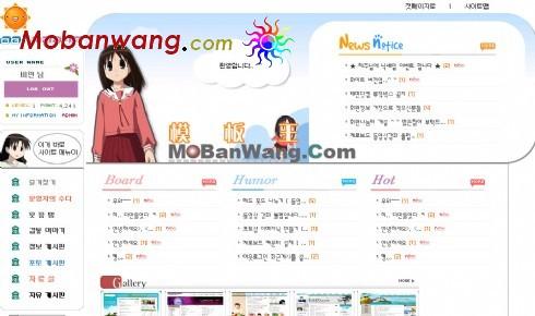韩国卡通动漫网站模板