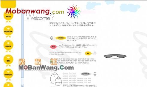 日本可爱个人网页模板