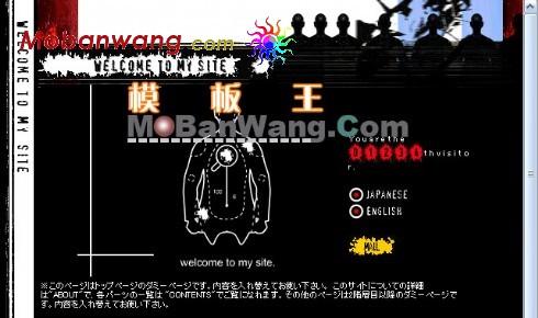 日本非主流网页模板