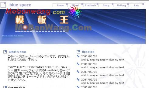蓝色空间个人网页模板