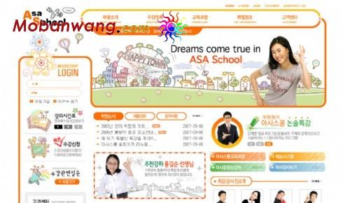 韩国儿童教育门户网页模板
