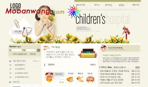 儿童医院网站模板