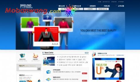 蓝色商务保险公司网页模板