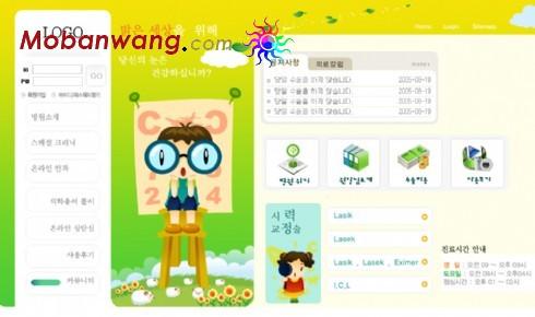 儿童视力矫正网页模板