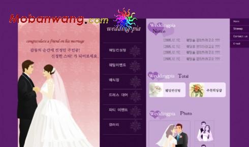 紫色婚礼婚纱网页模板