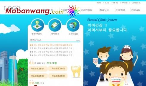 口腔牙医诊所网页模板