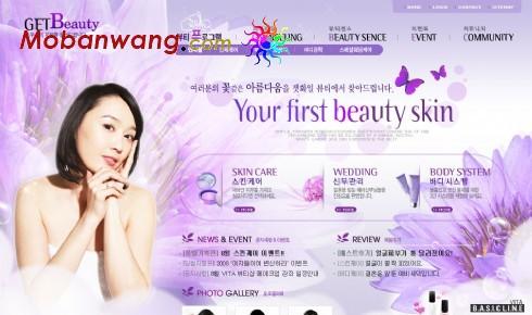 皮肤护理美容网页模板