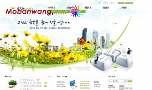 菊花商务软件公司网页模板