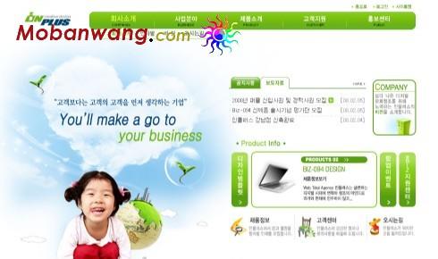 儿童益智软件公司网页模板