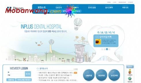 口腔诊所信息网页模板