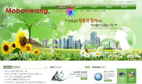 绿色商业合作网页模板