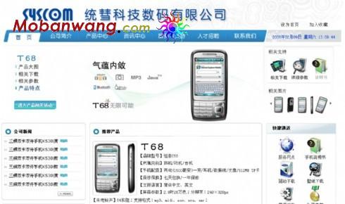 数码产品科技公司网页模板
