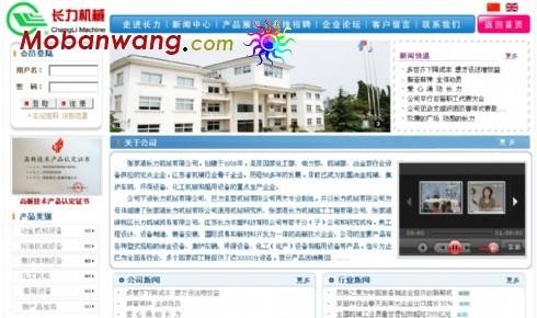 机械集团公司网页模板