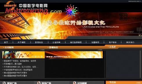 数字电影网页模板