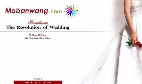 婚庆机构网页模板