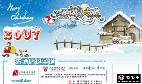 圣诞节促销网页模板