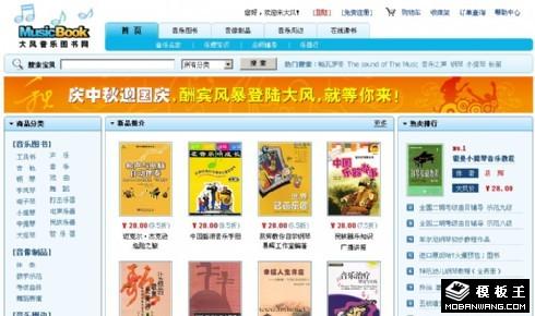 音乐图书行业网页模板