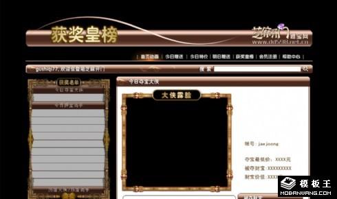 芝麻开门电子商务网页模板