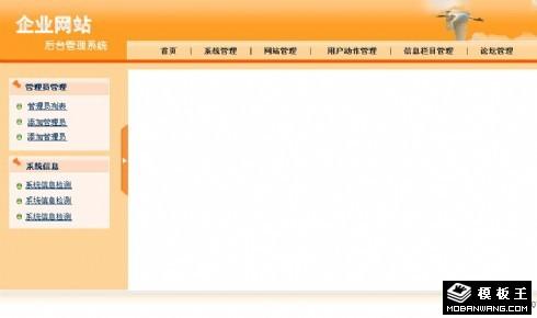 企业后台管理网页模板