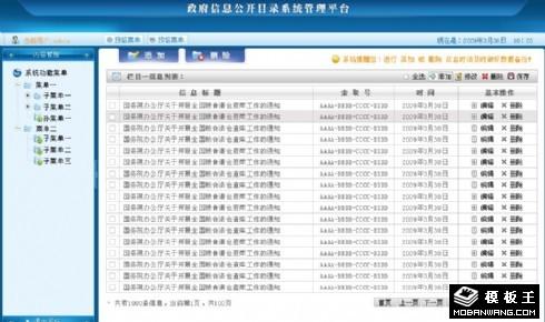 内容管理系统后台网页模板