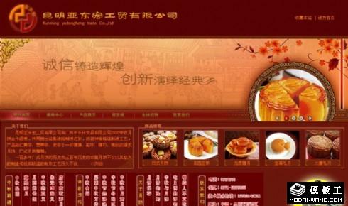 月饼食品公司网页模板