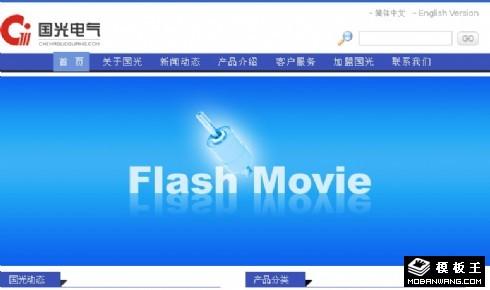 蓝色电气集团网页模板