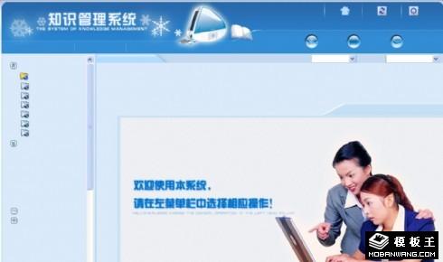 蓝色后台管理界面模板