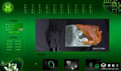 绿色翡翠企业网页模板