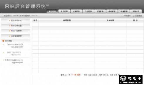 灰色后台管理界面网页模板
